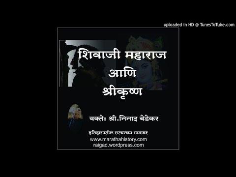 छत्रपति शिवाजी महाराज आणि श्रीकृष्ण Shivaji Maharaj and Shri Krishna