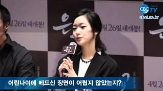 [CBC TV] 은교_김고은, 어린나이에 베드신 장면이 어렵지 않았는지?