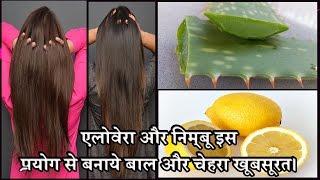 एलोवेरा और निम्बू इस प्रयोग से बनाये बाल और चेहरा खूबसूरत।Aloe Vera for hair/Aloe Vera for Face