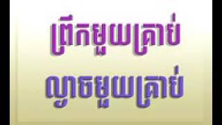 LDP   practicing dharma of Khmer people   khem veasna speech   khem veasna ldp 2014