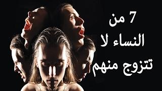 7 أنواع من النساء عليك الحذر منها والا تتزوج بهن؟ الأنانة والمنانة والحنانة والحداقة والبراقة