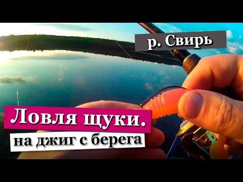 рыбалка на джиг с берега щука