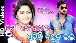 Mo Najarare Sambeet Bahut Bhala || ମୋ ନଜରରେ ସମ୍ବିତ ବହୁତ ଭଲ ||Tamaku Dekhila Pare||Odia Movie||HD