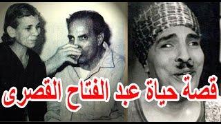 قصة حياة عبد الفتاح القصرى فقد بصره وباعه أصدقائه - قصة حياة المشاهير
