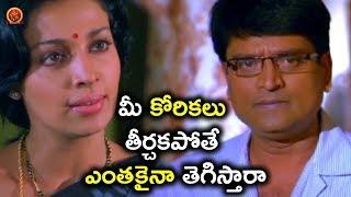మీ కోరికలు తీర్చకపోతే ఎంతకైనా తెగిస్తారా - Aakasamlo Sagam Movie Scenes