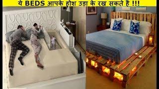 ये बेड सिर्फ सोने के लिए नहीं बनाया गया |7 Next Level Beds You Won't Believe Exist.
