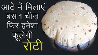 फूली हुई रोटी कैसे बनाएं | Kitchen Tips in Hindi