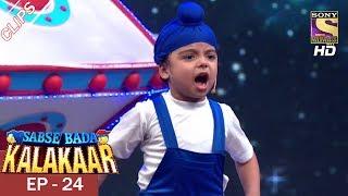 Sabse Bada Kalakar - सबसे बड़ा कलाकार - Episode 24 - 25th June, 2017