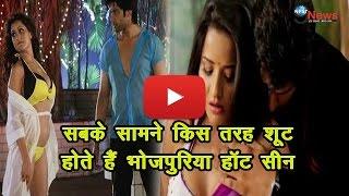 देखें सबके सामने किस तरह शूट होते हैं भोजपुरिया हॉट सीन | Bhojpuri Hot Scene Shooting