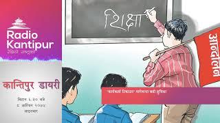 Kantipur Diary 6:30am - 24 September 2017