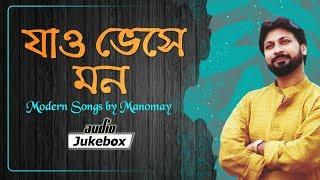 Jaao Bhese Mon - Modern Songs by Manomay   Audio Jukebox - Latest Bengali Songs 2018