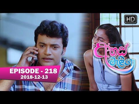 Xxx Mp4 Ahas Maliga Episode 218 2018 12 13 3gp Sex