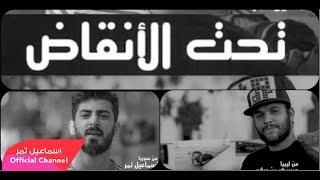 اسماعيل تمر و عيسى بن دردف || تحت الأنقاض || سوريا مع ليبيا