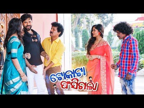 New Odia Comedy Scene - ଭାଇ ତମେ ଦିଟା ବାହା ହେଇଚ - Bhai Tame Dita Baha Heicha | TOKATA FASIGALA