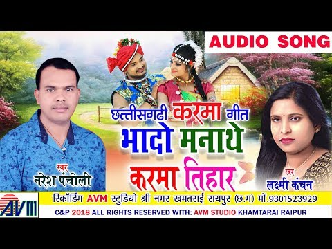 Xxx Mp4 Naresh Pancholi Laxmi Kanchan Cg Karma Geet Bhado Manthe Karma Tihar Chhattisgarhi Song 2018 3gp Sex