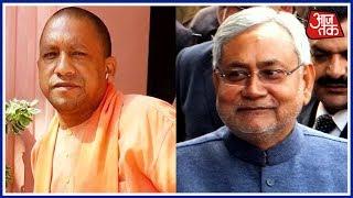 Nitish Kumar Asks Yogi Adityanath To Not Come To Bihar 'Empty-Handed' :Aaj Subah