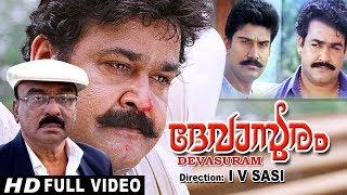 Devasuram (1993) Malayalam Full  Movie