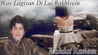 Wahdat Rameez - Way Lagiyan Di Laj Rakhlyein, Virsa Heritage Revived Present