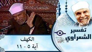 الشيخ الشعراوي | تفسير سورة الكهف، (آية ٥-١١)