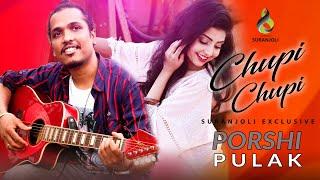 Chupi Chupi | Porshi | Pulak | Audio Song Jukebox | New Bangla Song