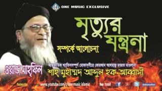 Abbasi Waz Bangla Tafsir Mirtur Jontrona - মৃত্যুর যন্ত্রণা | One music islamic