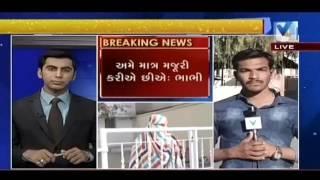 Bhabhi Statement on Naliya Gang Rape against Media | Vtv Gujarati
