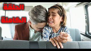 حلقة كاملة طفله يتيمة ترمى بالشارع بعد استشهاد امها وابوها والكل اتخلت عنها .#علي_عذاب من الواقع