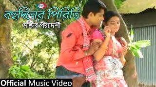 Mojib Pordeshi - Bohudiner Piriti