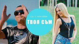 ICE & MARTINNA  - ТВОЯ СЪМ