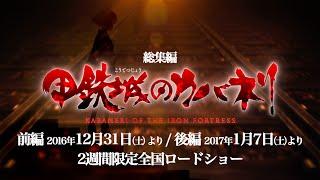 「甲鉄城のカバネリ」総集編 全国ロードショー決定!