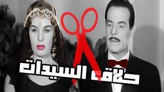 حلاق السيدات - Halaq El Sayedat