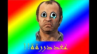 GTA 5 | غدرررةة         :]