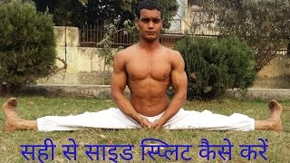 How to do sidesplit for Martialart in perfect way...In Hindi