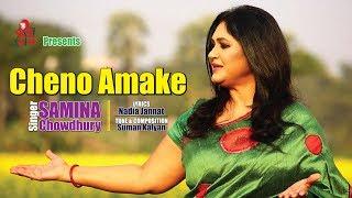 Cheno Amake I Samina Chowdhury I Suman Kalyan I Nadia Jannat I Official Music Video