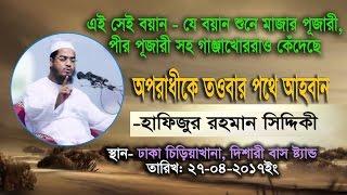 অপরাধীকে তওবার পথে আহ্বান -  hafizur rahman siddique 27-04-2017
