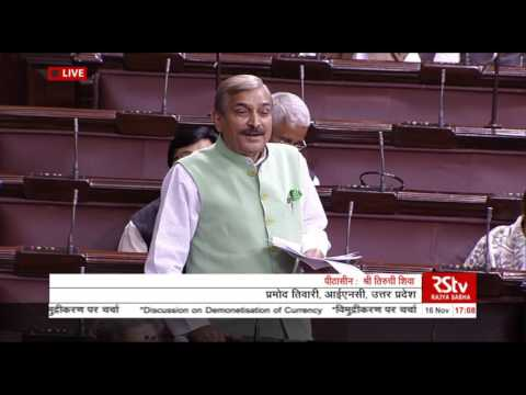 Sh. Pramod Tiwari's comments on the Demonetisation of Currency