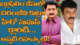 Suman CLARIFIES On his BLUE Film Case CONTROVERSY and JAIL | Chiranjeevi | Latest Tollywood News