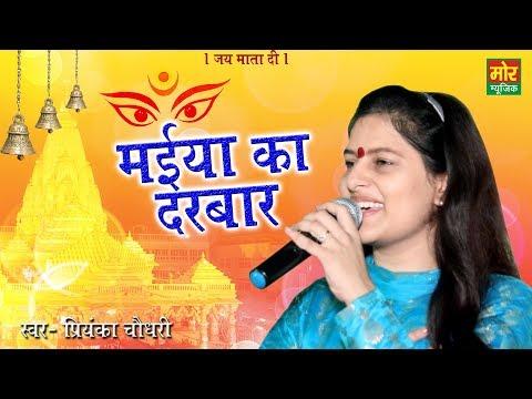 Xxx Mp4 Maiya Ka Darbar Priyanka Chaudhary Latest Mata Rani Jagran Bhajan Mor Bhakti Bhajan 3gp Sex