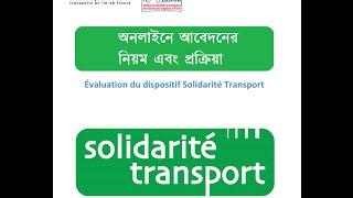 Français Avec Rabbani - Solidarité de transport (demande en ligne)