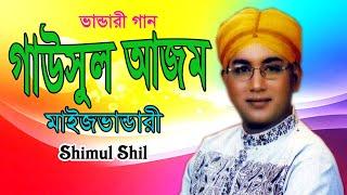 গাউসুল আজম মাইজভান্ডারী | Vandari Song-Live | শিমুল শীল | NCM Music | 2017