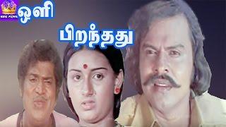 Oli Pirandhathu- Vijayan,Menaka,Vanitha,Surulirajan,Mega Hit Tamil H D Full Movie