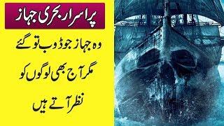 Stories of Mysterious Ships - Purisrar Behri Jahazon Ki Kahanian - Purisrar Dunya