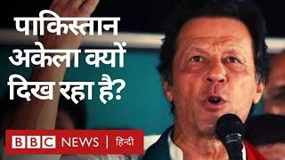 Kashmir मुद्दे पर क्या Pakistan को अंतरराष्ट्रीय स्तर पर समर्थन मिल रहा है? (BBC Hindi)