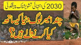Prediction about poverty in 2030 in Urdu
