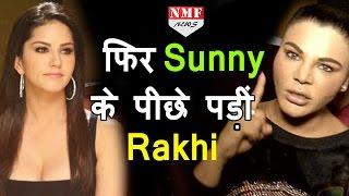 फिर Sunny Leone पर भड़की Rakhi Sawant कहा काम तो पॉर्न फिल्में करना ही है
