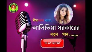 Ki Kore Bolbo Tomay Cover By  Alivia Sarkar | Raaz Aankhein Teri | Present  Juita Das Entertainment