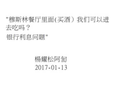 2017-01-13 楊耀松阿訇