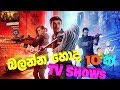 Download Video Download බලන්න හොද TV Shows 10ක්   10 TV Series to watch 3GP MP4 FLV