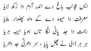 saiful maluk: muhammad alam lohar  1 سیف الملوک: محمدعالم لوہار