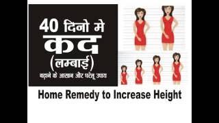 40 दिनों में लम्बाई बढाने के घरेलु उपाय Human Growth Hormone  हाइट बढाने के सरल उपाय Home Remedy to